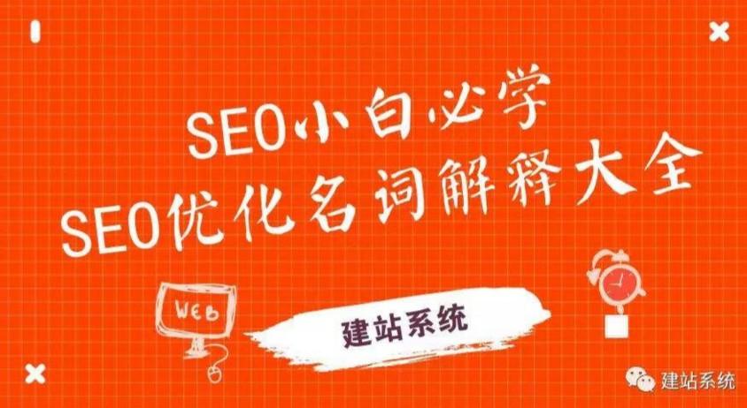 seo名词解释