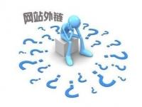 哪些外链对网站是无效的?有效的外链形式有哪些?