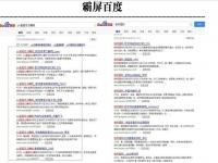 霸王7.1目录站群/自动采集/百度天级收录(附视频教程)