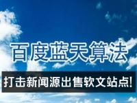 """""""蓝天算法""""打击新闻源售卖软文行为!"""