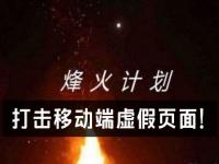 """""""烽火计划""""打击移动端虚假页面!"""