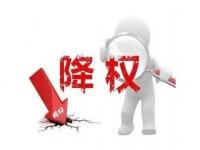 网站seo被降权以后一般要多久能恢复?