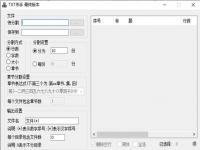 龙少泛站群程序无加密+7千万词库+挖掘工具(附搭建教程)!