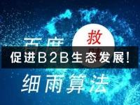 """""""细雨算法""""促进B2B站点生态发展!"""