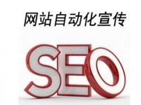 网站自动化宣传工具可以使用么(是否可以代替SEO)?