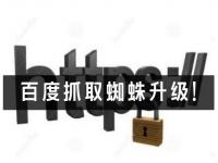"""""""百度蜘蛛升级""""新增https抓取!"""