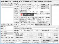 织梦站群全自动更新文章工具(附视频教程)!
