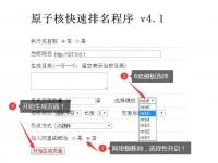 目录站群程序,二级目录页面无限生成(亲测可用)!