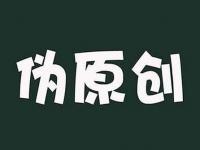 网站SEO高级伪原创软件(文字通顺,伪原创度高)!
