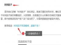 SEO优化误区谨记,注意这些细节,避免网站降权!